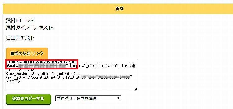 A8.netのアフィリエイトリンク
