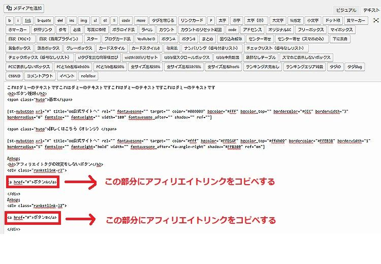 wingaffinger5HTML編集画面